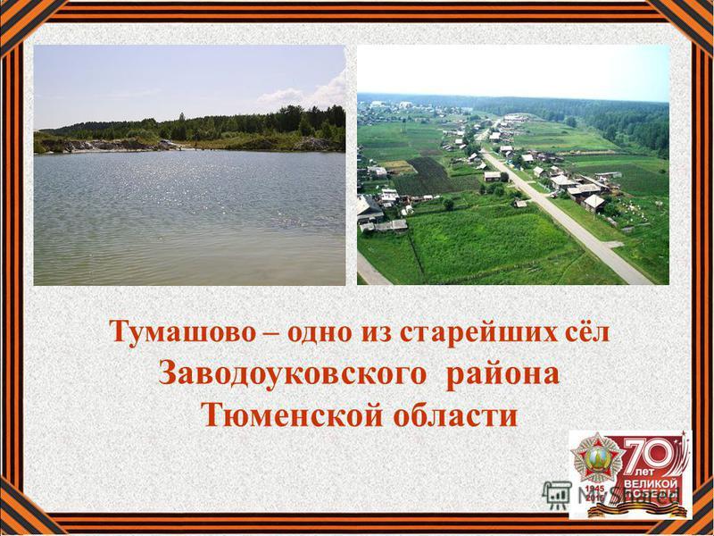 Тумашово – одно из старейших сёл Заводоуковского района Тюменской области