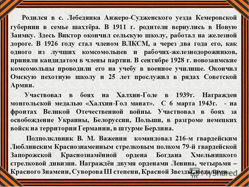 Родился в с. Лебедянка Анжеро-Судженского уезда Кемеровской губернии в семье шахтёра. В 1911 г. родители вернулись в Новую Заимку. Здесь Виктор окончил сельскую школу, работал на железной дороге. В 1926 году стал членом ВЛКСМ, а через два года его, к