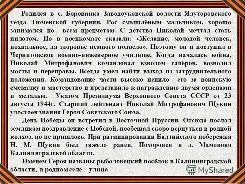 Родился в с. Боровинка Заводоуковской волости Ялуторовского уезда Тюменской губернии. Рос смышлёным мальчиком, хорошо занимался по всем предметам. С детства Николай мечтал стать пилотом. Но в военкомате сказали: «Желание, молодой человек, похвальное,