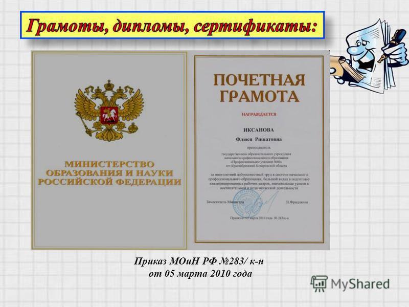 Приказ МОиН РФ 283/ к-н от 05 марта 2010 года