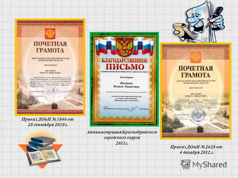 Приказ ДОиН 1846 от 28 сентября 2010 г. Администрация Краснобродского городского округа 2011 г. Приказ ДОиН 2628 от 4 декабря 2012 г.