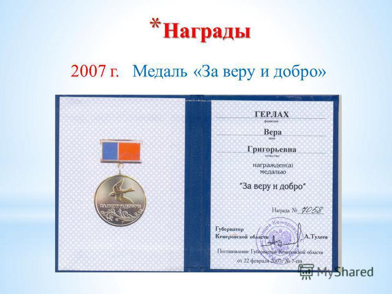 * Награды 2007 г. Медаль «За веру и добро»