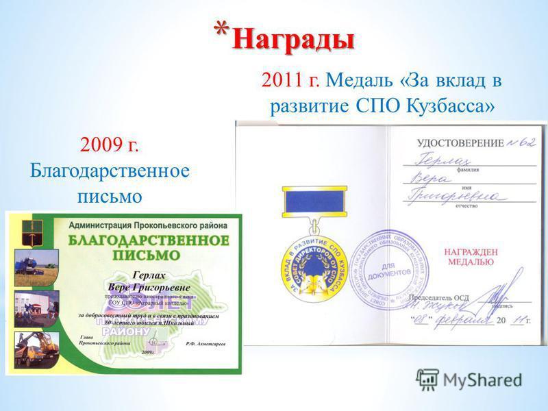 * Награды 2011 г. Медаль «За вклад в развитие СПО Кузбасса» 2009 г. Благодарственное письмо