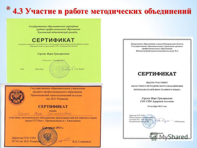 * 4.3 Участие в работе методических объединений