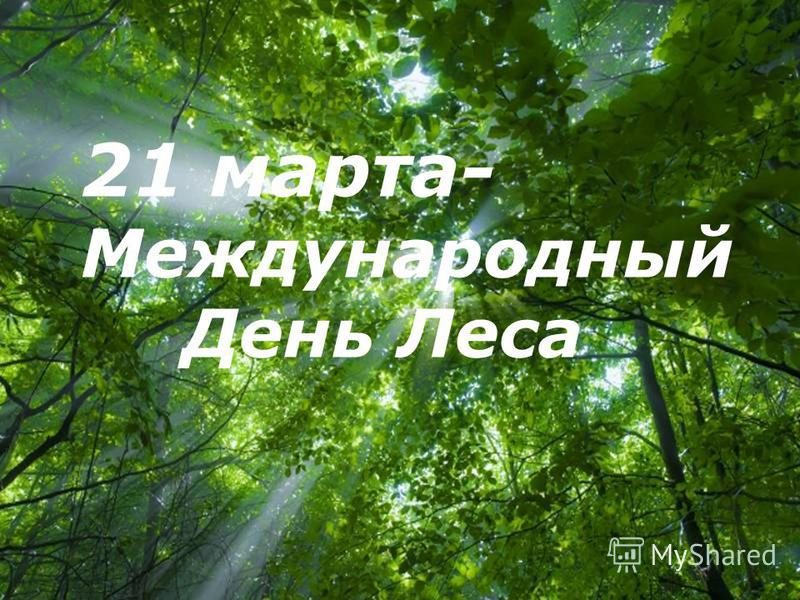 Free Powerpoint Templates Page 1 Free Powerpoint Templates 21 марта- Международный День Леса