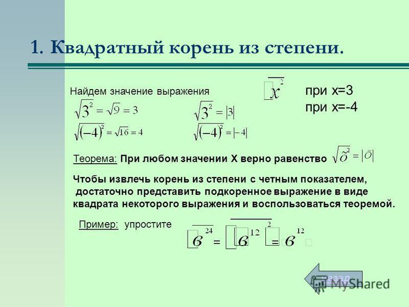 1. Квадратный корень из степени. Найдем значение выражения при х=3 при х=-4 Теорема: При любом значении Х верно равенство Чтобы извлечь корень из степени с четным показателем, достаточно представить подкоренное выражение в виде квадрата некоторого вы