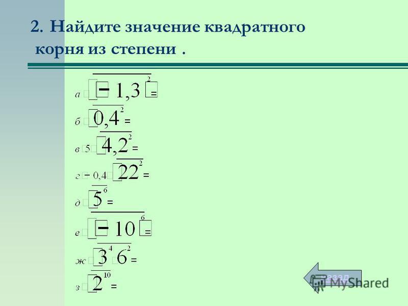 2. Найдите значение квадратного корня из степени. назад