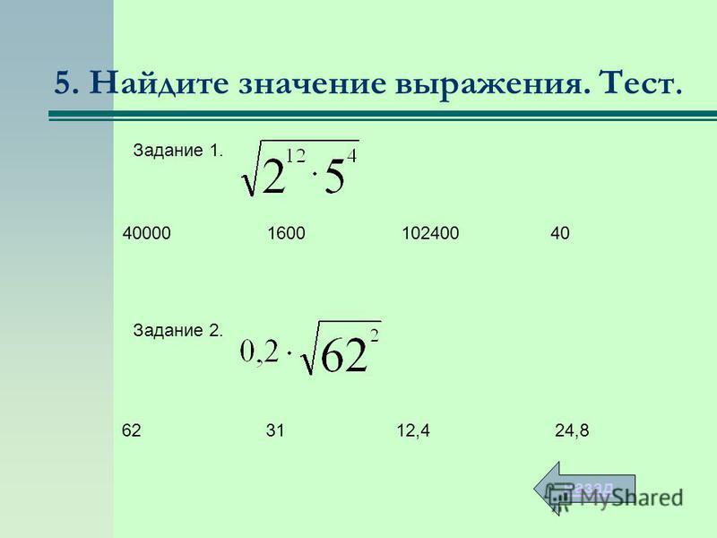 5. Найдите значение выражения. Тест. Задание 1. Задание 2. 40000 1600 102400 40 62 31 12,4 24,8 назад