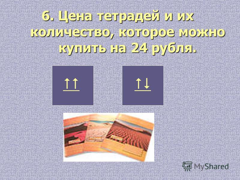 6. Цена тетрадей и их количество, которое можно купить на 24 рубля.