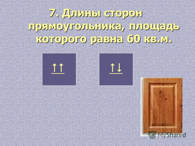 7. Длины сторон прямоугольника, площадь которого равна 60 кв.м.