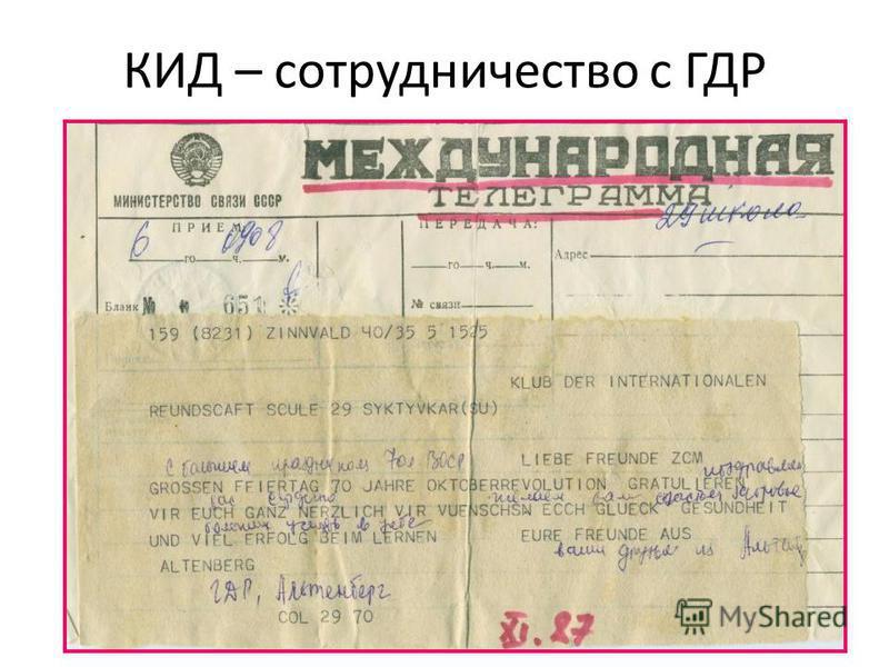 КИД – сотрудничество с ГДР