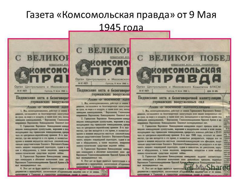 Газета «Комсомольская правда» от 9 Мая 1945 года