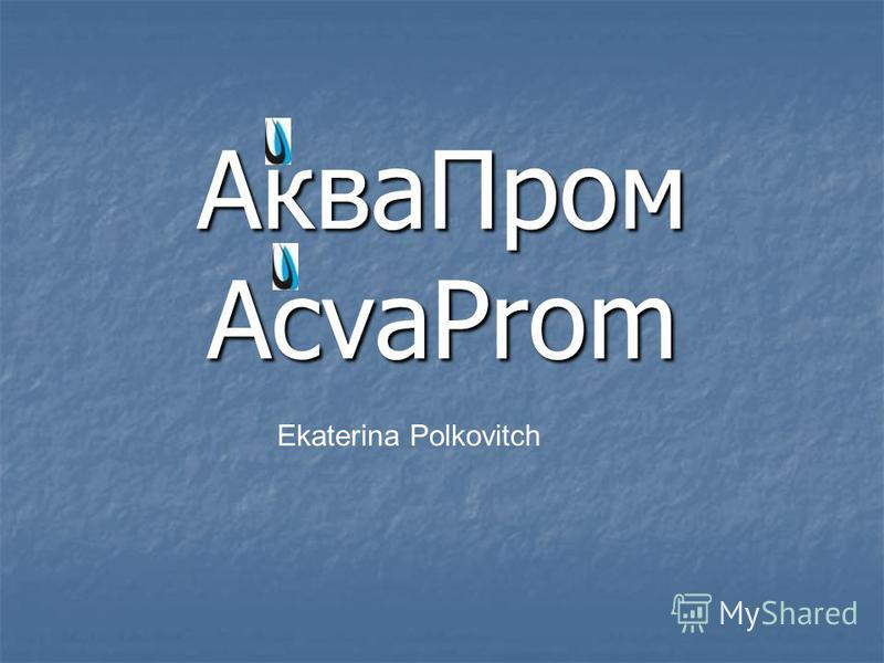 Ekaterina Polkovitch АкваПром AcvaProm