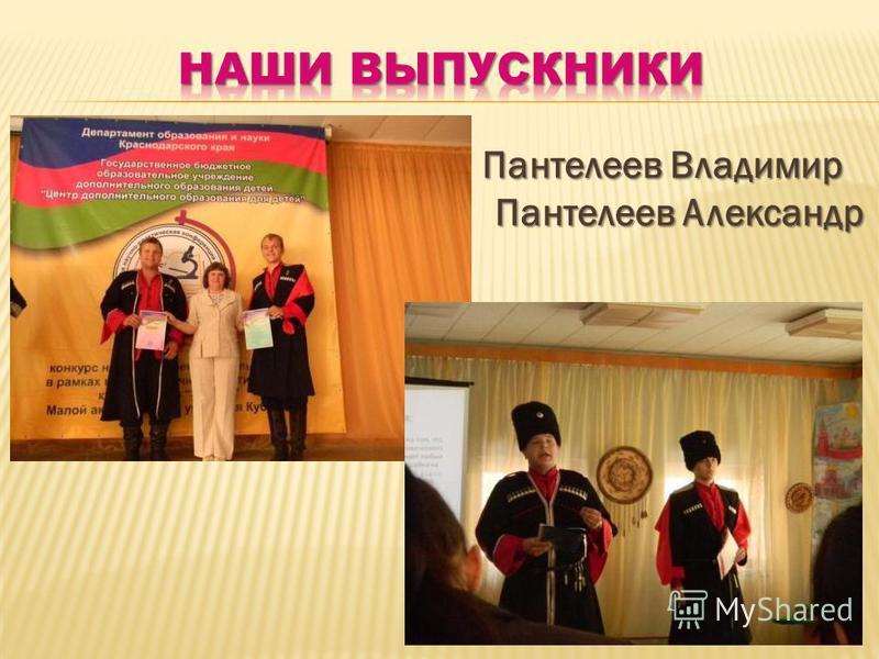 Пантелеев Владимир Пантелеев Александр