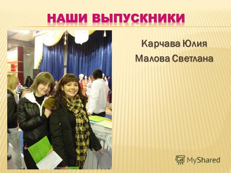 Карчава Юлия Малова Светлана