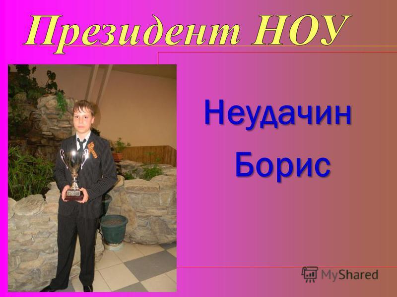 Неудачин Борис Борис