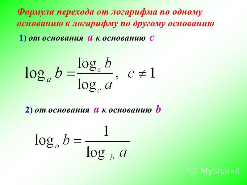 Формула перехода от логарифма по одному основанию к логарифму по другому основанию 1) от основания а к основанию с 2) от основания а к основанию b