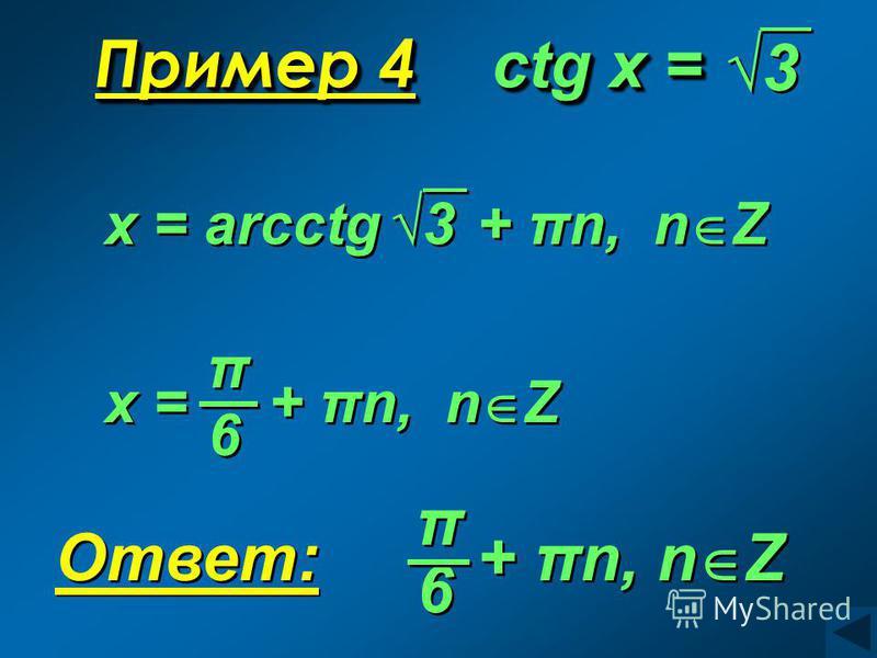 Пример 4 сtg x = π π 6 6 x = + πn, n Z Ответ: + πn, n Z π π 6 6 3 3 x = arсctg + πn, n Z 3 3
