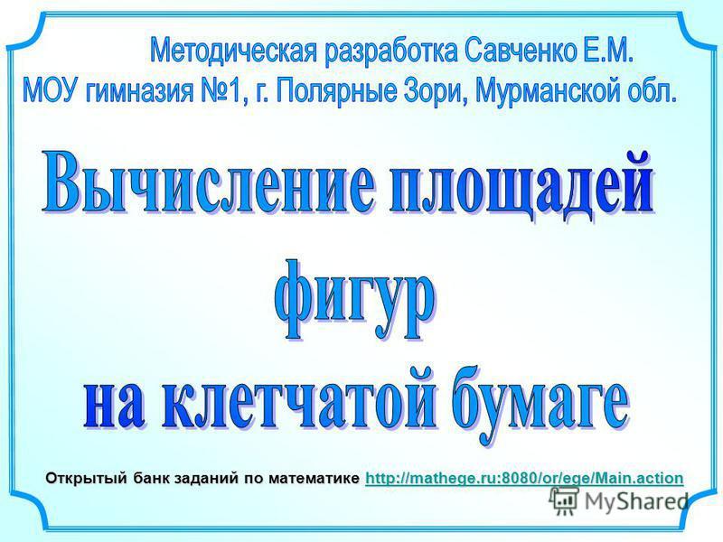 Открытый банк заданий по математике http://mathege.ru:8080/or/ege/Main.action http://mathege.ru:8080/or/ege/Main.action