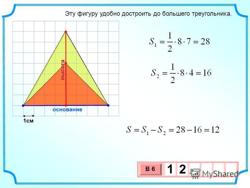 1 см 3 х 1 0 х В 6 1 2 Эту фигуру удобно достроить до большего треугольника. основание высота
