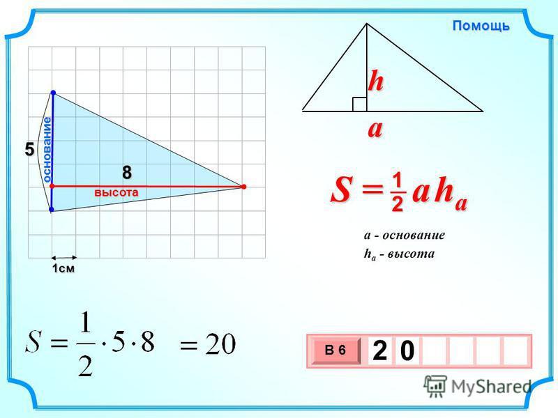 1 см 3 х 1 0 х В 6 2 0 8Помощь S = a h a 2 1 a h h a - высота a - основание 5 основание высота