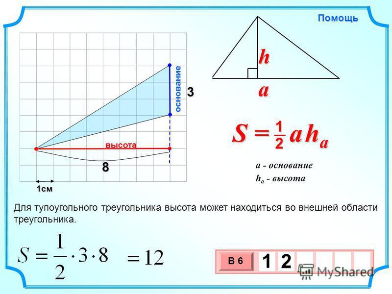 1 см 3 х 1 0 х В 6 1 2 3Помощь S = a h a 2 1 a h h a - высота a - основание 8 основание высота Для тупоугольного треугольника высота может находиться во внешней области треугольника.