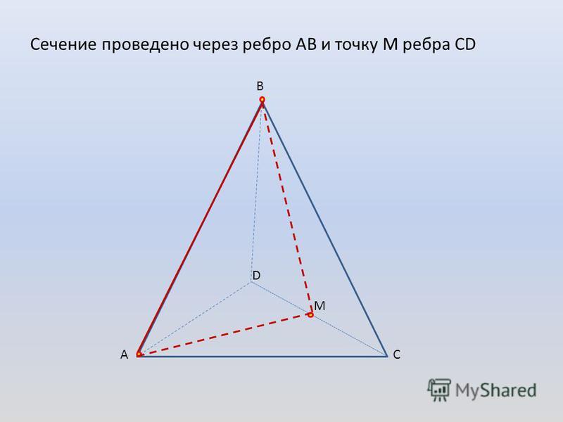 A B C D M Сечение проведено через ребро АВ и точку М ребра СD