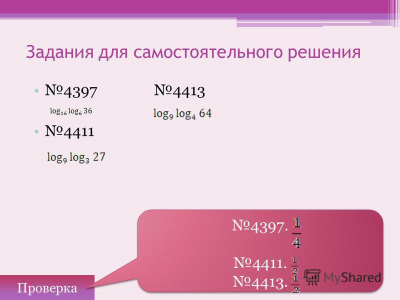 Задания для самостоятельного решения 4397 4413 4411 Проверка 4397. 4411. 4413. 4397. 4411. 4413.