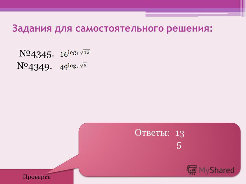 Задания для самостоятельного решения: 4345. 4349. Проверка Ответы: 13 5 Ответы: 13 5