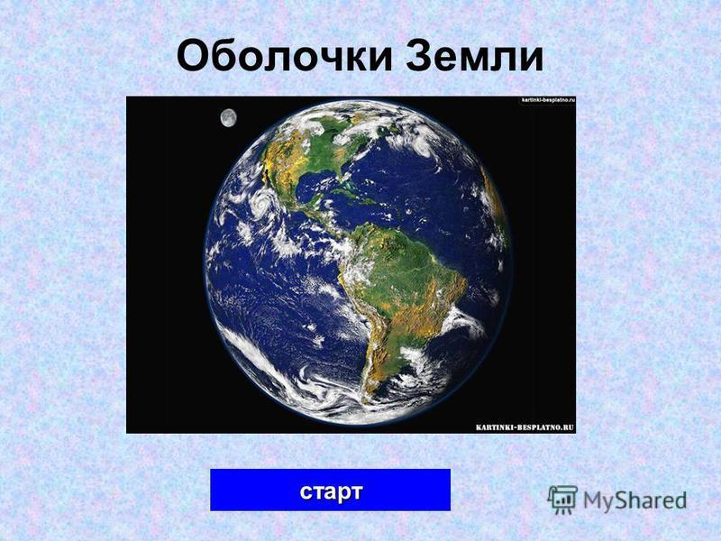Оболочки Земли старт