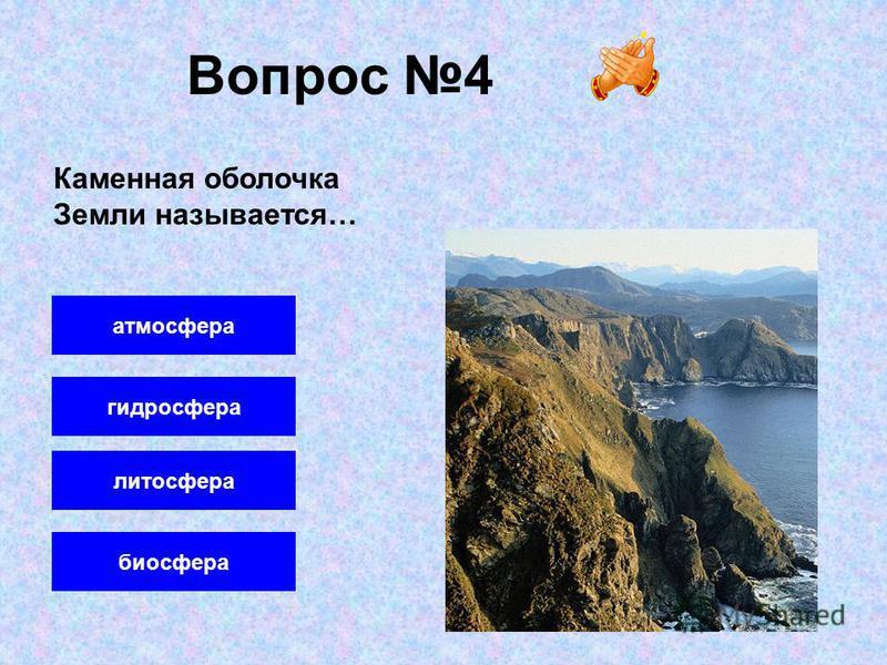 Вопрос 4 литосфера атмосфера гидросфера Каменная оболочка Земли называется… биосфера