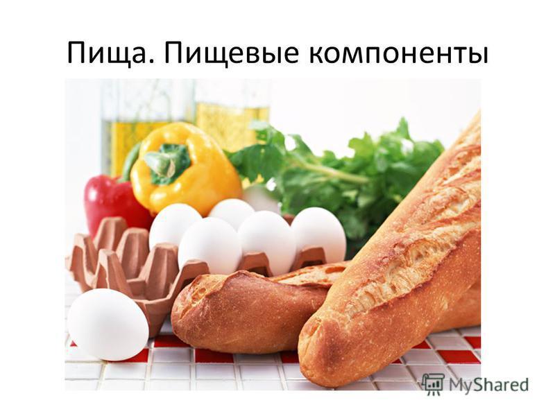 Пища. Пищевые компоненты