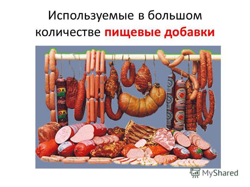 Используемые в большом количестве пищевые добавки