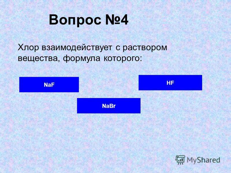 Вопрос 4 NaBr NaF HF Хлор взаимодействует с раствором вещества, формула которого: