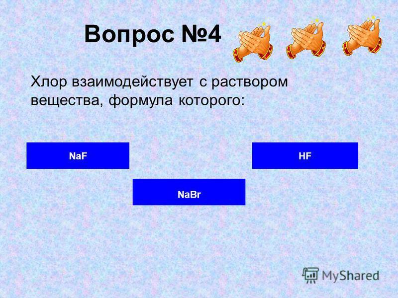 Вопрос 4 NaBr NaFHF Хлор взаимодействует с раствором вещества, формула которого:
