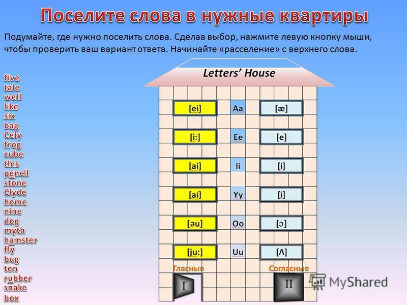 Подумайте, где нужно поселить слова. Сделав выбор, нажмите левую кнопку мыши, чтобы проверить ваш вариант ответа. Начинайте «расселение» с верхнего слова.