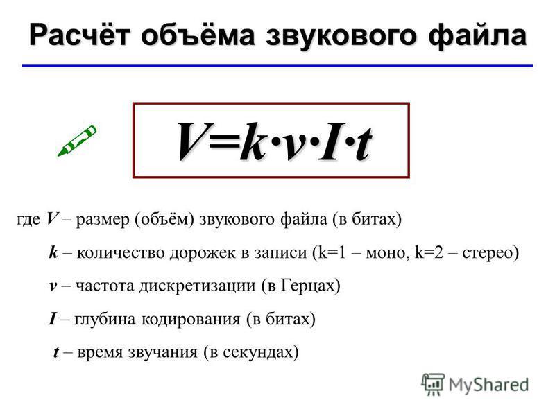 © Ю.А. Чиркин МОУ СОШ 19 г. Мичуринск, 2009-2010 Расчёт объёма звукового файла V=k·ν·I·t где V – размер (объём) звукового файла (в битах) k – количество дорожек в записи (k=1 – моно, k=2 – стерео) ν – частота дискретизации (в Герцах) I – глубина коди