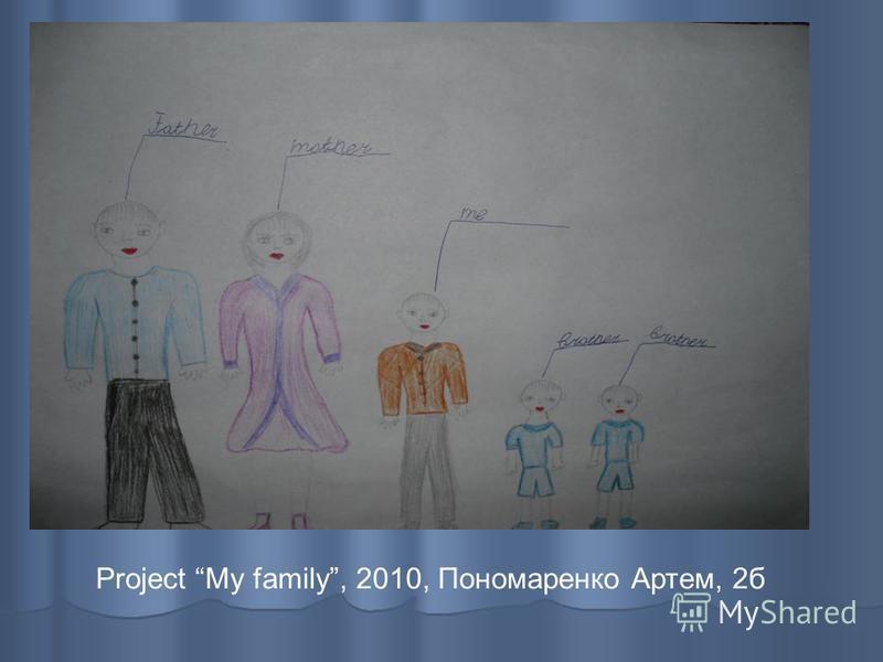 Project My family, 2010, Пономаренко Артем, 2б