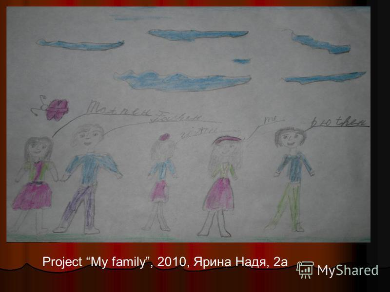 Project My family, 2010, Ярина Надя, 2а