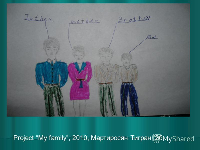 Project My family, 2010, Мартиросян Тигран, 2б