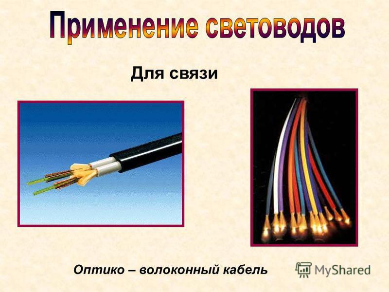 Для связи Оптико – волоконный кабель