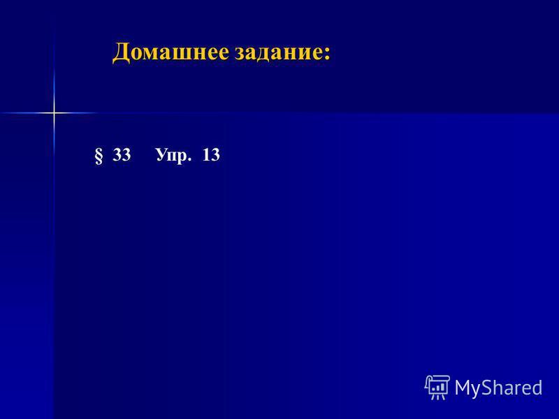 Домашнее задание: § 33 Упр. 13