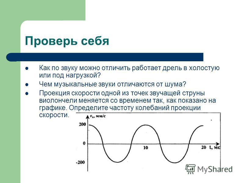 Тембр звука Определяется формой звуковых колебаний Чистым тоном называется звук источника, совершающего гармонические колебания одной частоты
