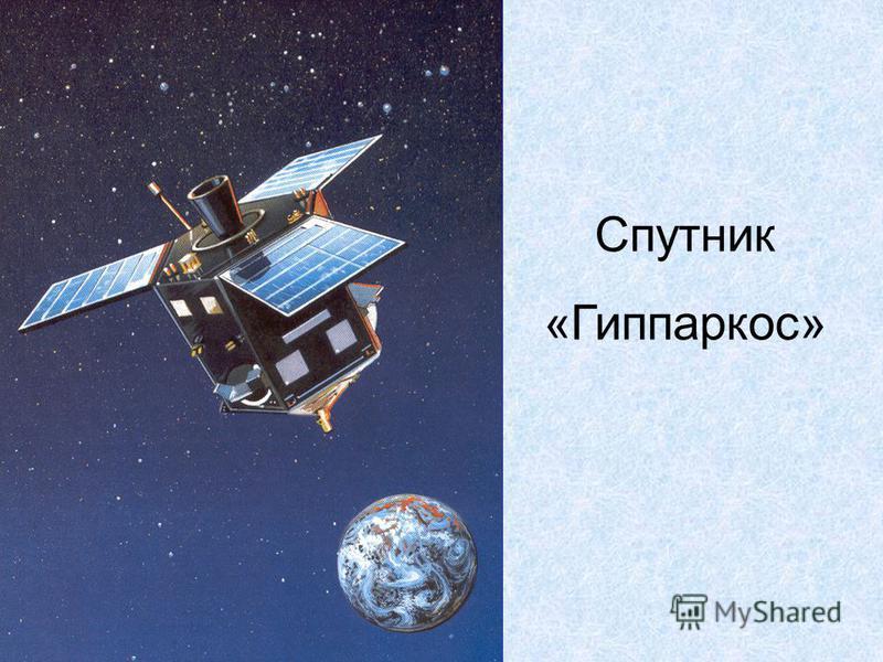 Спутник «Гиппаркос»
