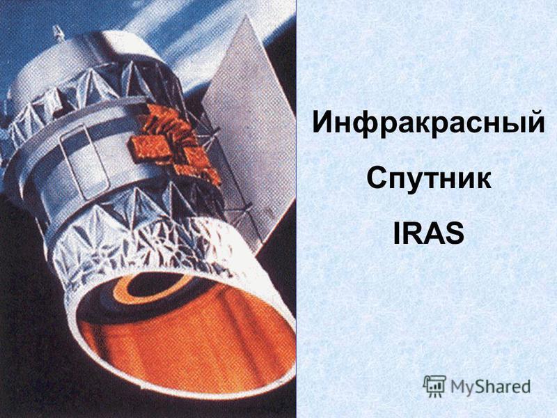 Инфракрасный Спутник IRAS