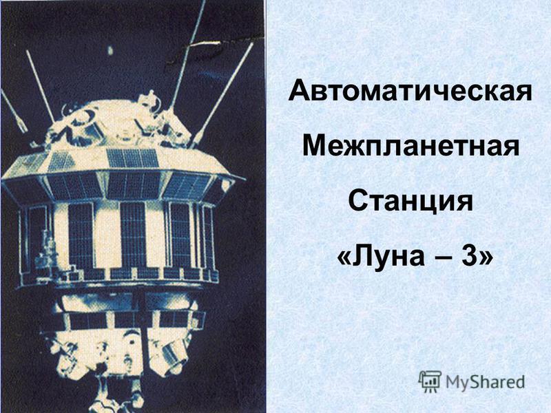 Автоматическая Межпланетная Станция «Луна – 3»