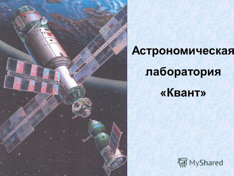 Астрономическая лаборатория «Квант»