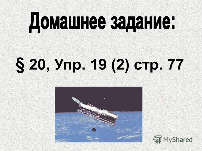 § 20, Упр. 19 (2) стр. 77