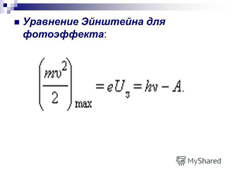 Уравнение Эйнштейна для фотоэффекта: