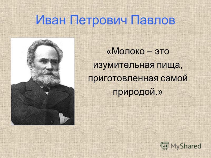 Иван Петрович Павлов «Молоко – это изумительная пища, приготовленная самой природой.»